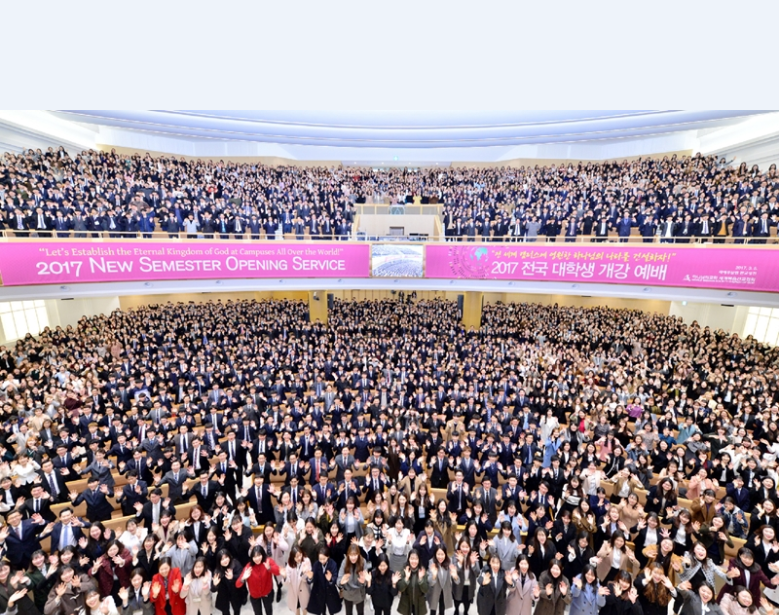 하나님의교회, 대학 새내기 개강 예배 개최