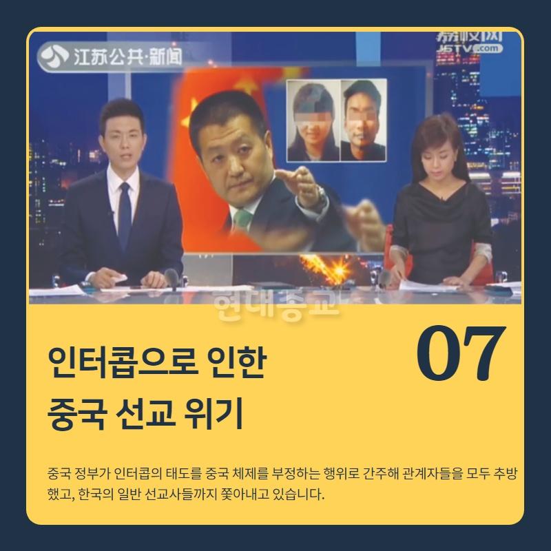 2018년 이단뉴스 현대종교 선정 10대 이슈