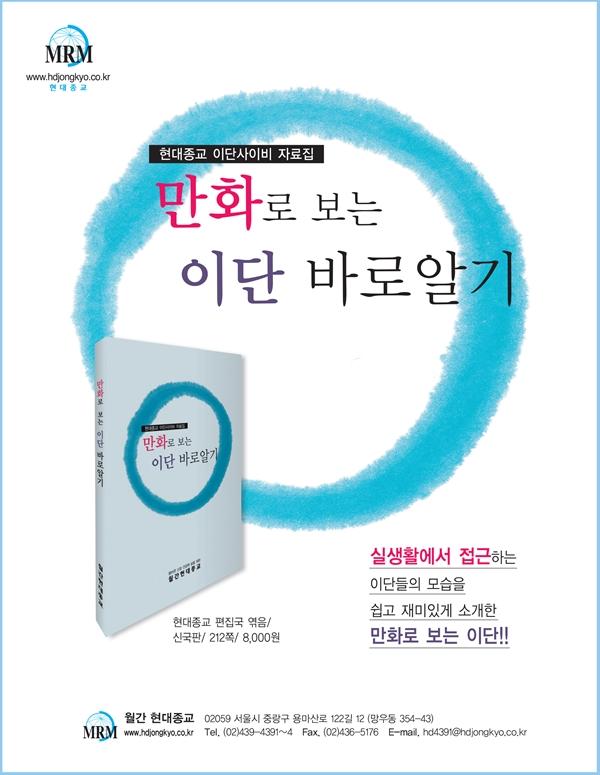 이단들의 광고와 기사 홍수시대