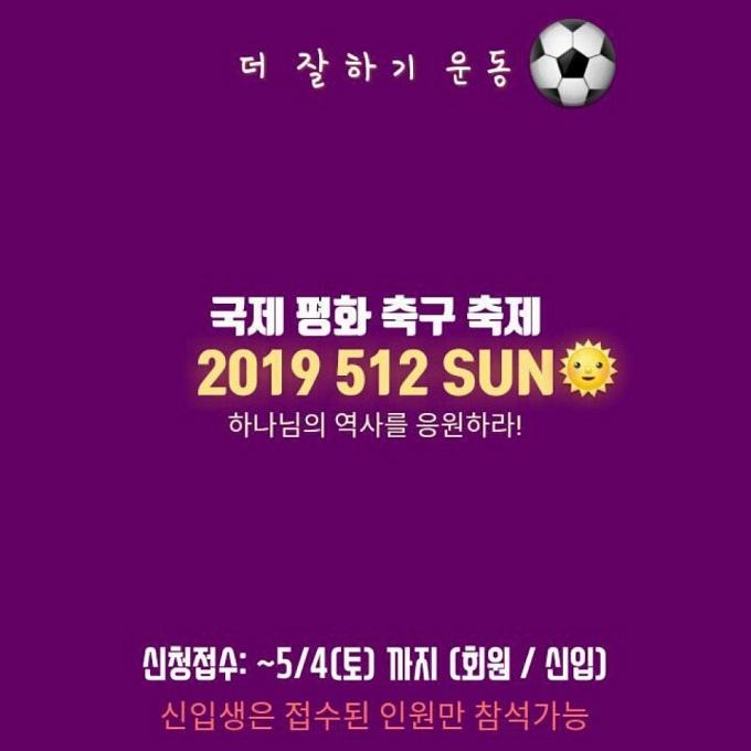"JMS, ""국제 평화 축구 축제"" 개최 예정"