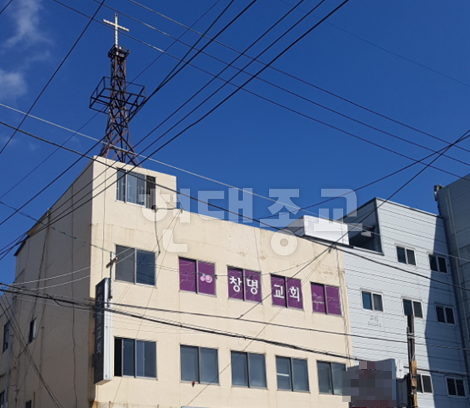 JMS 아류 창명교회 교리 및 문제점
