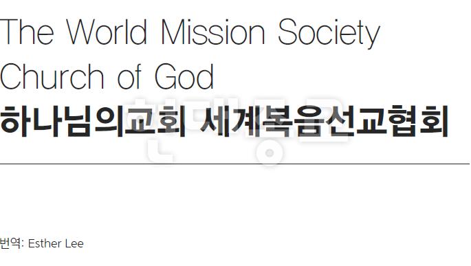 The World Mission Society Church of God