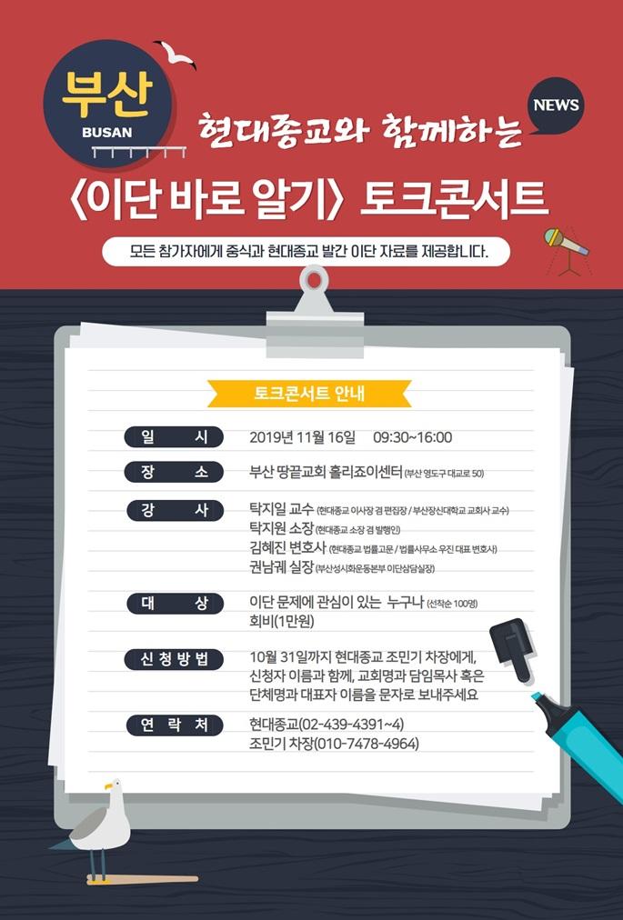 제2회 현대종교와 함께하는 <이단 바로 알기 > 토크콘서트 in 부산