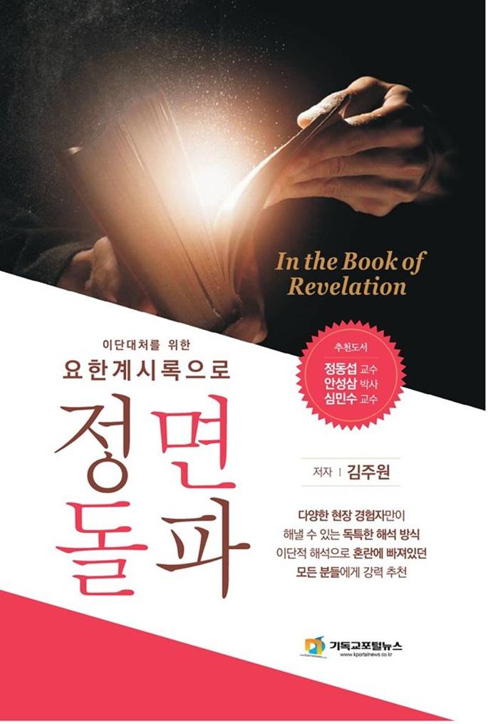 김주원 목사, 『요한계시록으로 정면돌파』 신간 발간