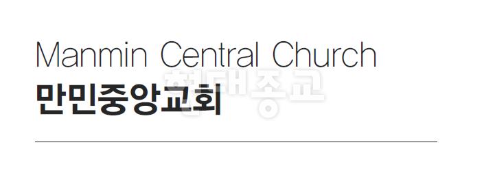 Manmin Central Church