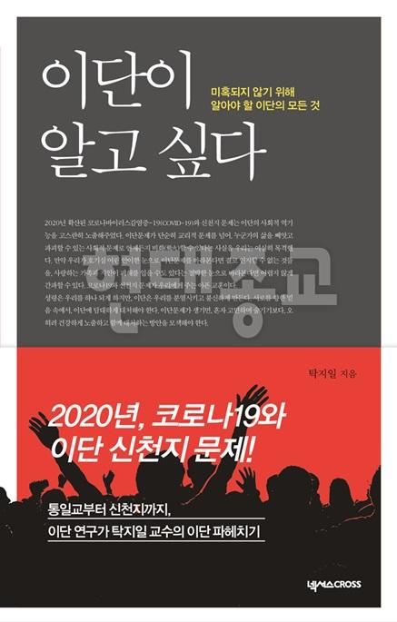 탁지일 교수 『이단이 알고 싶다』 신간 발간