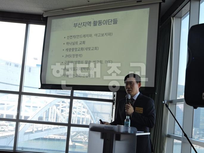 신천지 상담전문가 권남궤 실장 목사 안수