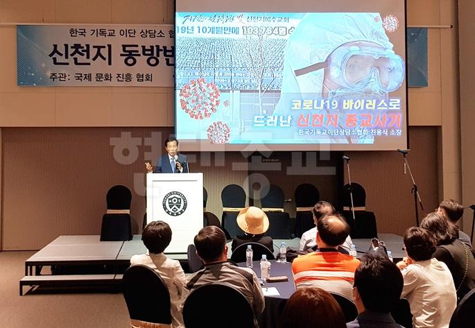 한상협, 신천지·동방번개 대책 세미나 개최