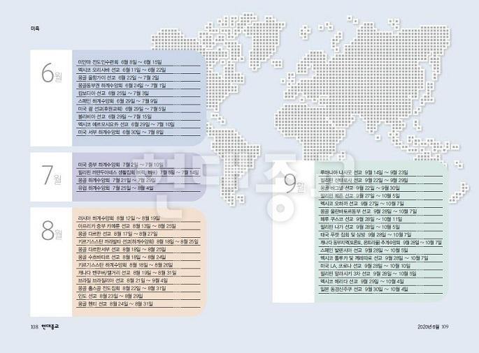 이요한 구원파 해외 활동 본격화
