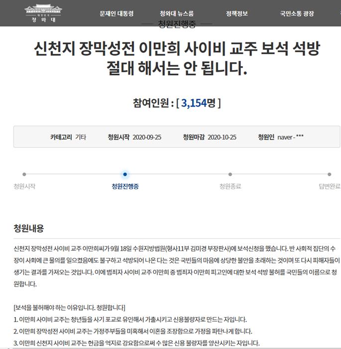 신천지 교주 이만희, 보석 석방 불허 청원