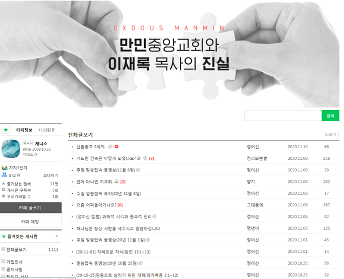 """""""만민중앙교회와이재록 목사의 진실"""" 네이버 카페"""