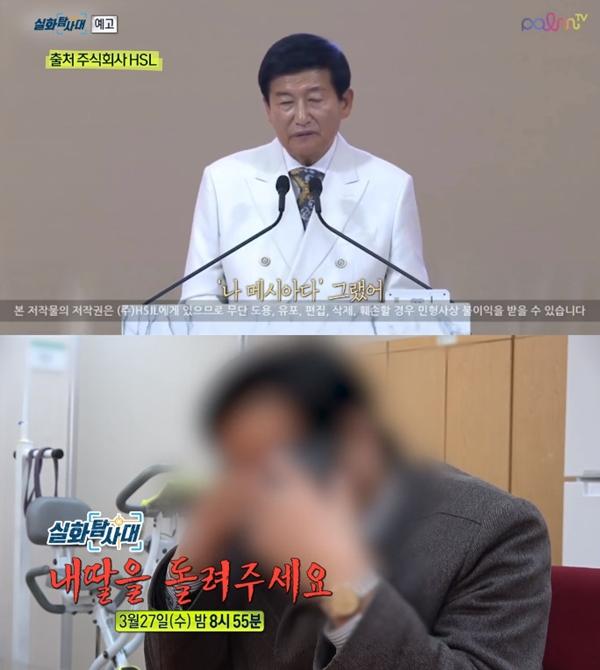 JMS, MBC 손해배상 · 방송삭제 요청 기각