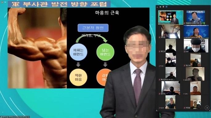 군(軍) 간부 포럼에 기쁜소식선교회 유관기관 참여 논란