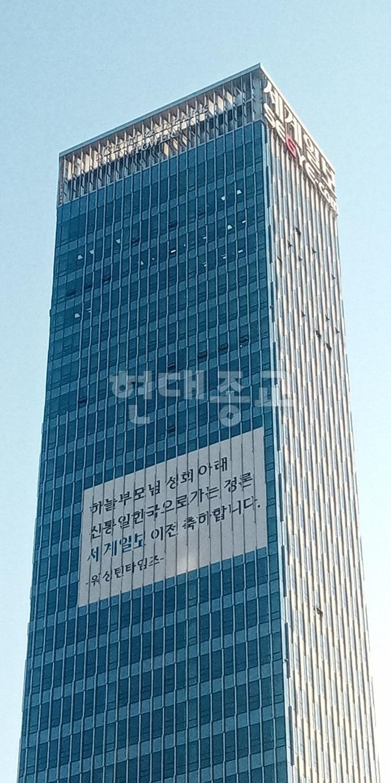 「세계일보」, 불법 옥외광고물 부착 논란