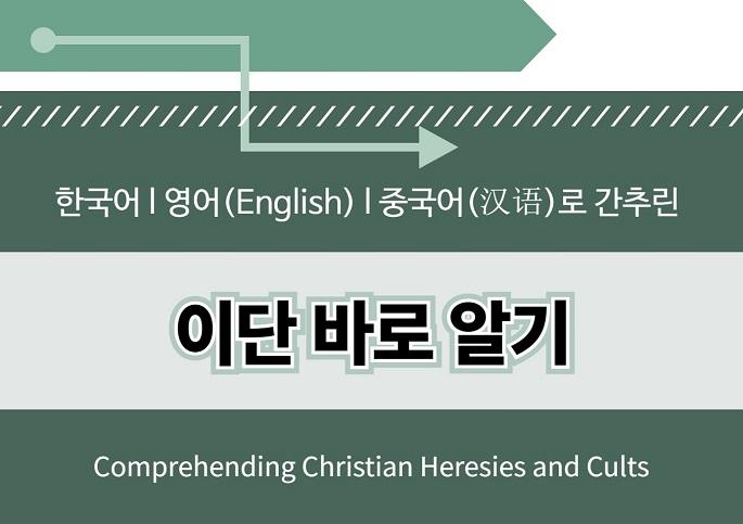 eBook 『한·영·중 이단바로알기』 발간