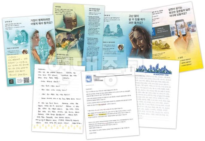 여호와의 증인, 해외 교민사회에서도 편지 포교