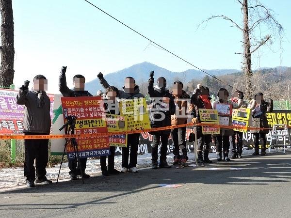 신천지 피해자들, 가평 연수원 앞 시위