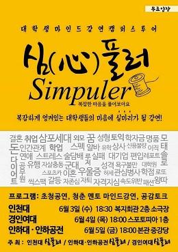 마인드강연 캠퍼스투어 심풀러, IYF 관련 의혹