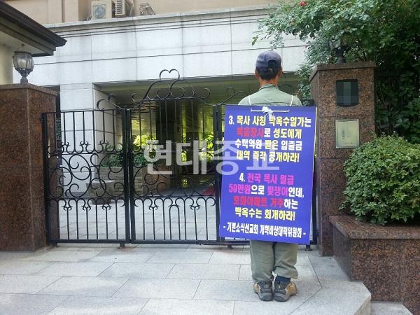 기쁜소식선교회개혁비상대책위원회 측, 일인시위