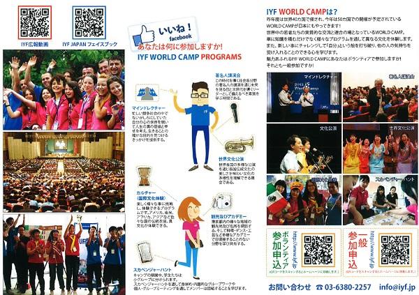 일본에서의 국제청소년연합(IYF)